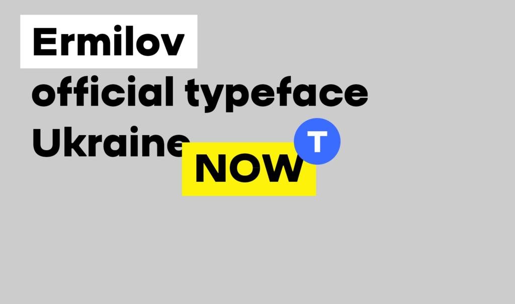 Typografia identyfikacji wizualnej Ukrainy